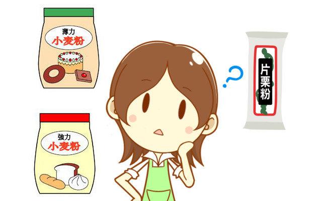 天ぷら粉、小麦粉、強力粉、薄力粉に片栗 何が違うの?粉物の使い分けがわからないので教えて!