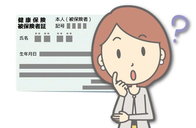 離婚したら健康保険の資格喪失証明書は忘れちゃだめ!?