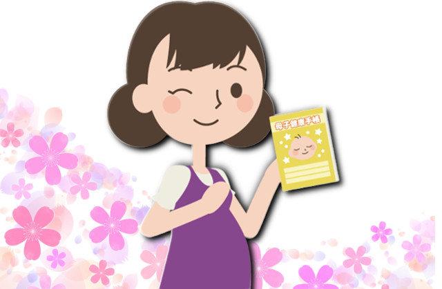 母子手帳っていつ・どこでもらえるの?申請時に必要なものは?