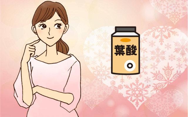 葉酸は妊娠前から必要?それはなぜ?はじめるならいつから?