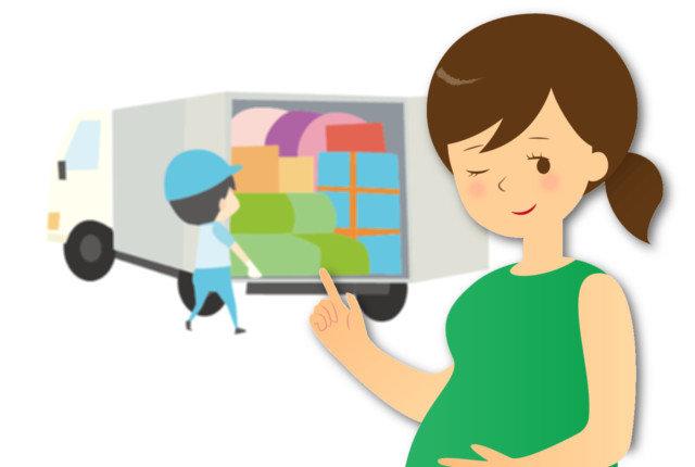 妊娠中の引越しのタイミング。産前・産後どちらがいい?