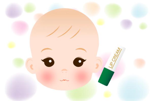 新生児の赤ちゃんの唇が乾燥!大人用リップはつかっていいの?