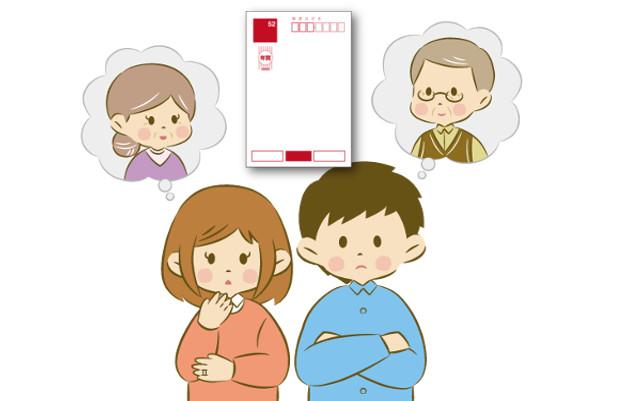 義実家への年賀状の宛名の順番はどうする?各自にそれぞれ出したほうが良い?