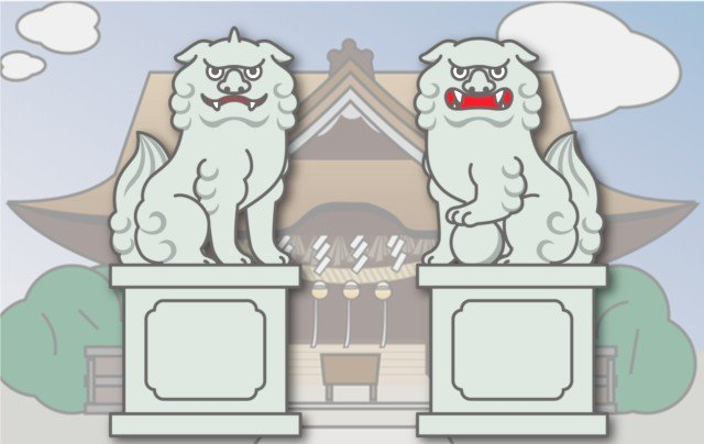 狛犬の阿吽、どちらが右でどちらが左?そもそも犬なの?