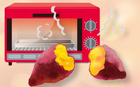 焼き芋をオーブントースターで作りたい!温度と時間はどれくらい?