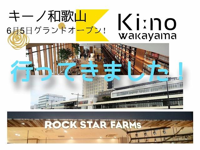 キーノ和歌山 グランドオープン初日に行ってきた!