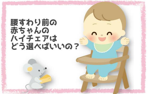 腰すわり前の赤ちゃんのハイチェアはどう選べばいいの?