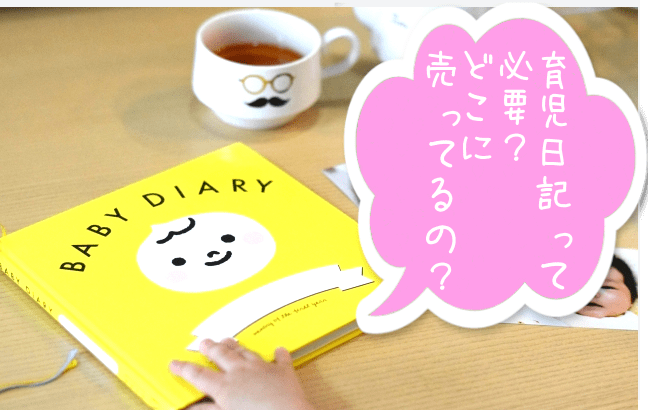 育児日記ってどこで売ってるの?使いやすいのはどれ?