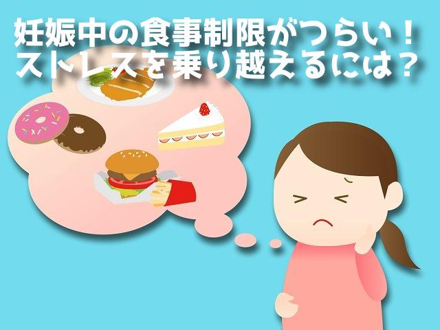 妊娠中の食事制限がつらい!ストレスを乗り越えるには?