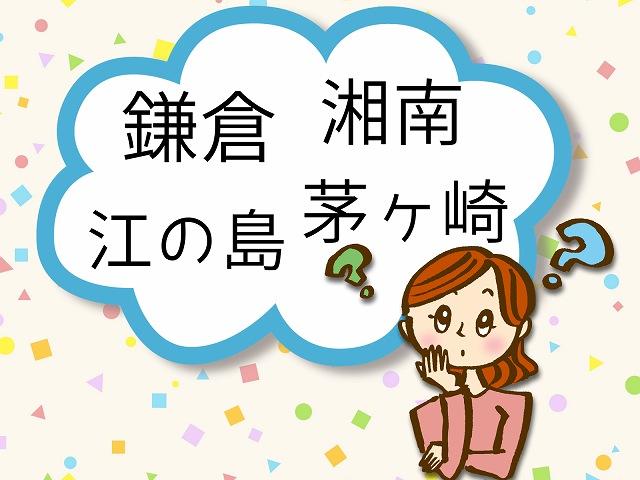 鎌倉・湘南・江ノ島・茅ケ崎の違いは何?