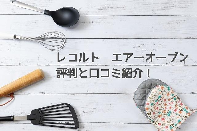 Recolte(レコルト)のノンフライヤーエアーオーブンの評判と口コミ紹介!