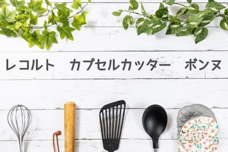 フードプロセッサーRecolt(レコルト)カプセルカッター ボンヌの口コミ紹介!