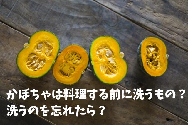 かぼちゃは料理する前に洗うもの?洗うのを忘れたら?