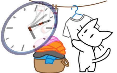 洗濯物を干すのにかかる時間はどれくらい?乾くまではどれくらいかかるの?