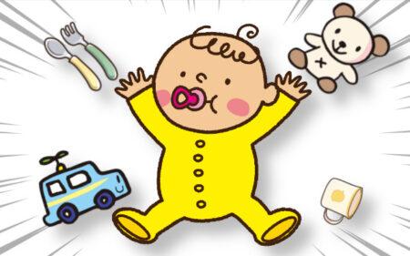 赤ちゃんが物やおもちゃをポイポイ投げ出した。やめさせたほうがいいの?