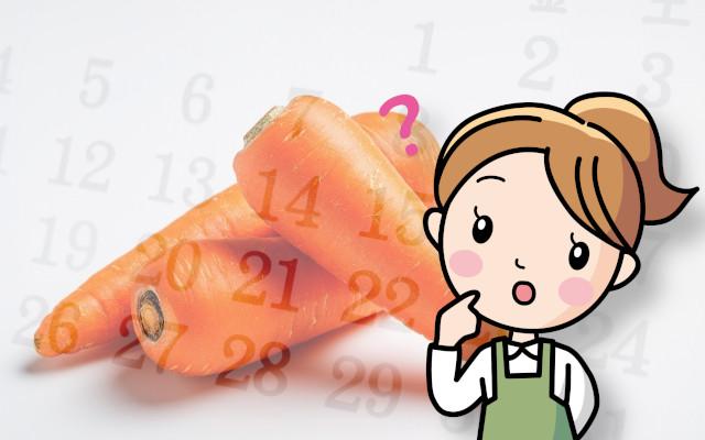 人参はどれくらい日持ちする?賞味期限や保存方法を教えて!
