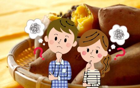 安納芋と普通のさつまいもの違いは何?