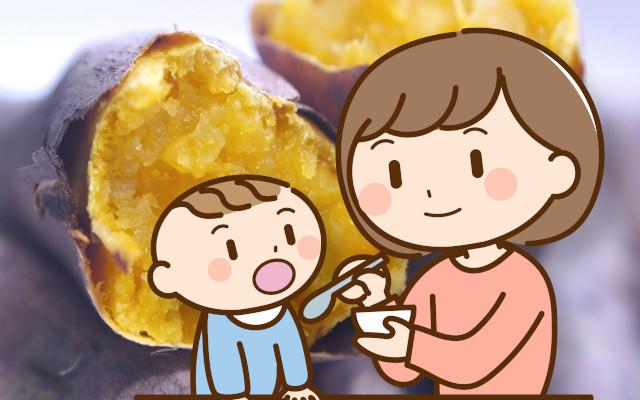 安納芋は赤ちゃんの離乳食として与えても大丈夫?与えるならいつから?
