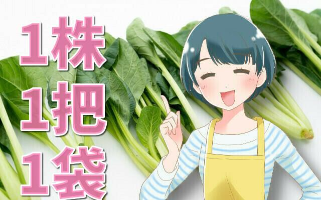 小松菜の数え方は1株?1把?1袋?それぞれどれくらいの量と重さなの?