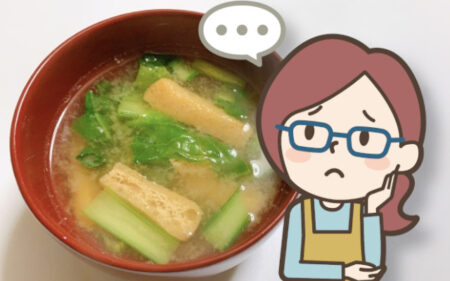 小松菜の味噌汁や煮物が苦い!苦みを取る方法はあるの?